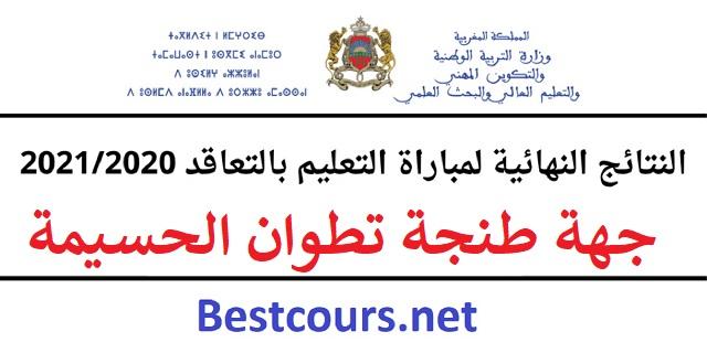 جهة طنجة تطوان الحسيمة شفوي