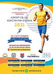 4-та лекоатлетическа обиколка в курорта Св. св. Константин и Елена
