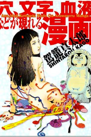 Ana, Moji, Ketsueki Nado ga Arawareru Manga Manga