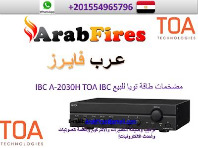 مضخمات طاقة تويا للبيع IBC A-2030H TOA IBC