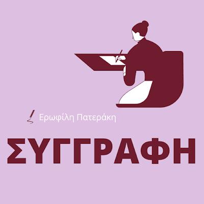 Challenge siggrafis me tin Erofili Pateraki