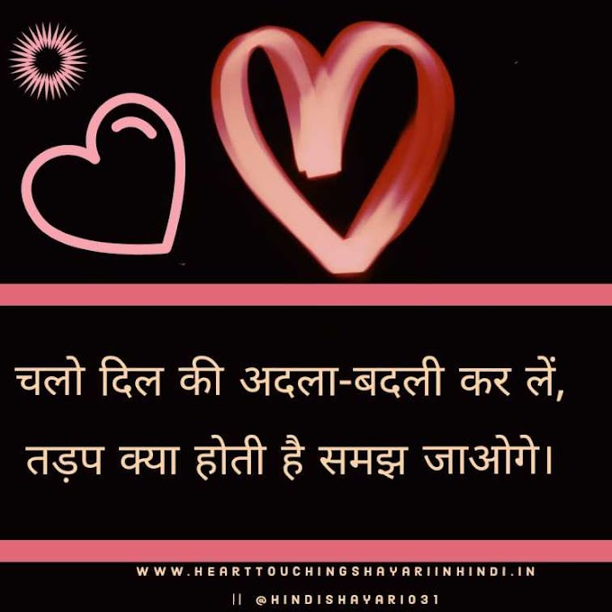 Top 10 Sweet Couple shayari on Love in Hindi -2021