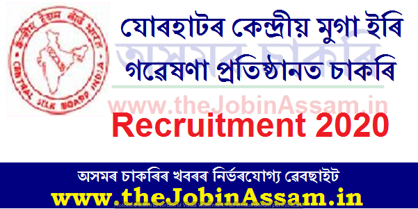 CMERTI, Jorhat Recruitment 2020