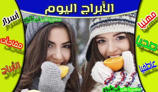 أبراج اليوم الخميس 19/11/2020 ليلى عبد اللطيف