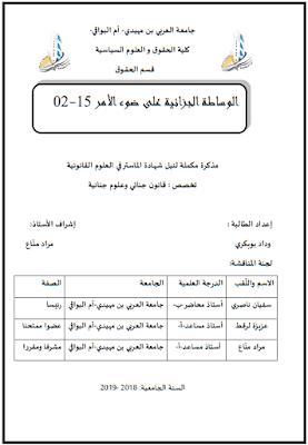 مذكرة ماستر: الوساطة الجزائية على ضوء الأمر 15-02 PDF