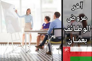 آخر عروض الوظائف المتجدد بسلطنة عمان بتاريخ اليوم