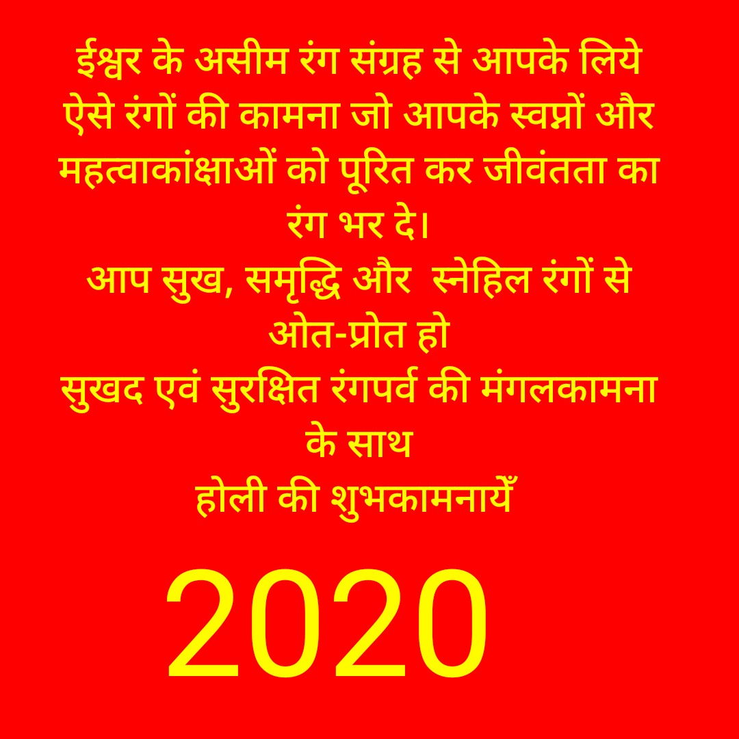 2020 Happy Holi Wishes, Quotes, Messages & WhatsApp Status To Make The Festival More Colourful_Holi wishes & Quotes in Hindi6