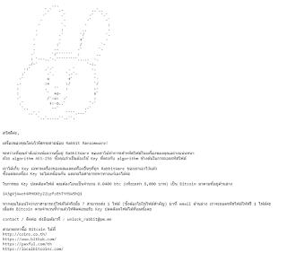 Rabbit Ransomware RabbitWare шифровальщик, шифратор