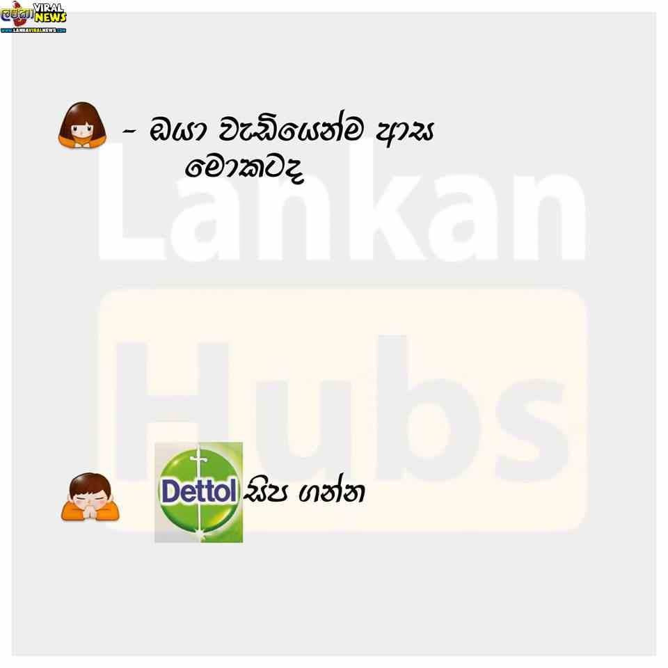 Famous Logo With Sentences [Funny Sinhala Post]