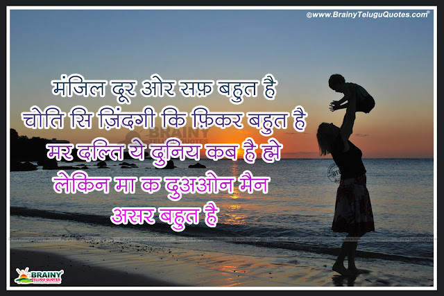 wallpapers Hindi Quotations about Mother images,latest Telugu amma Kavithalu, Mother and Baby Hd wallpapers, Online Hindi Amma Kavithalu with Cute baby HD wallpapers,Whats App Sharing Mother Quotes in Hindi, Hindi Famous Mother Shayari, mother quotes in hindi,mom status in hindi for whatsapp,mother quotes in hindi with images,heart touching lines for mother,mother quotes in hindi,mom status in hindi for whatsapp,mother quotes in hindi with images,heart touching lines for mother in hindi,miss u mom status in hindi,quotes on maa in hindi,mother status