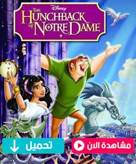 مشاهدة وتحميل فيلم احدب نوتردام The Hunchback of Notre Dame 1996 مترجم عربي