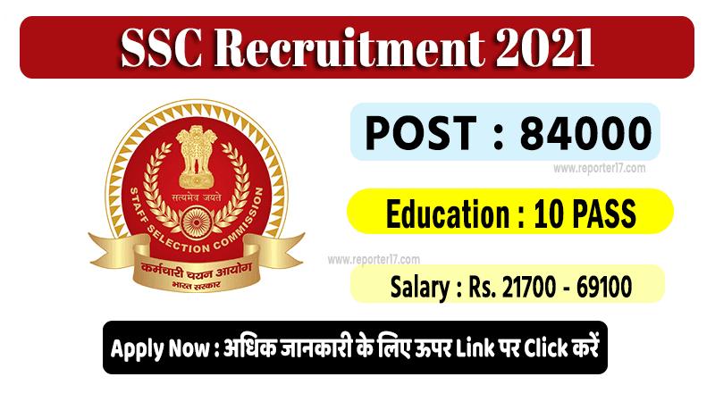 SSC Recruitment 2021 | 84000