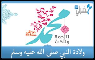 الدرس الرابع : ولادة النبي صلى الله عليه وسلم