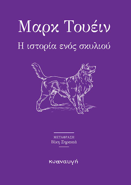Η ιστορία ενός σκυλιού