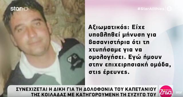 Συνεχίστηκε η δίκη για την δολοφονία του Θανάση Λάμπρου με την κατάθεση του αστυνομικού (βίντεο)