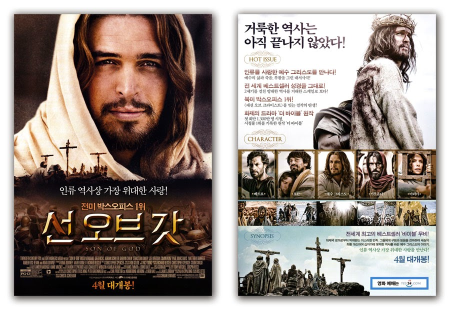 2014 Movie Posters: GAKGOONG POSTERS: Son Of God Movie Poster 2014 Diogo
