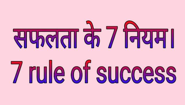 सफलता के 7 नियम। मोटिवेशनल टिप्स।