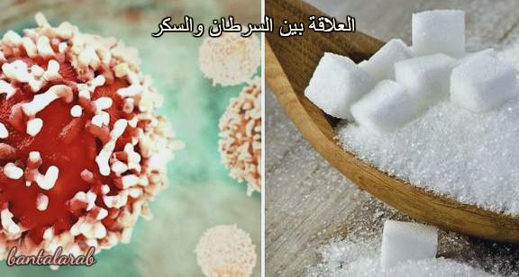 العلاقة بين السرطان والسكر The relationship between cancer and sugar