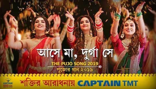 Ashey Maa Durga Shey form Durga Puja Song 2019
