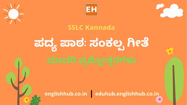 SSLC Kannada: ಪದ್ಯ ಪಾಠ: ಸಂಕಲ್ಪ ಗೀತೆ | ಮಾದರಿ ಪ್ರಶ್ನೋತ್ತರಗಳು