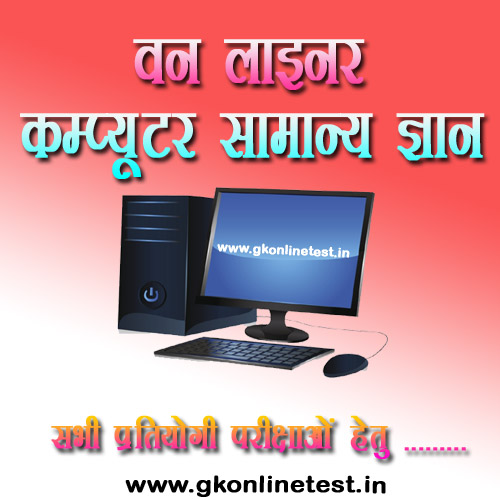 कम्प्यूटर की आधारभूत जानकारियाँ  One Liner computer gk part 2 Important Facts All about of computer in hindi