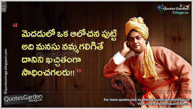 vivekananda inspirational telugu quotations with hd images