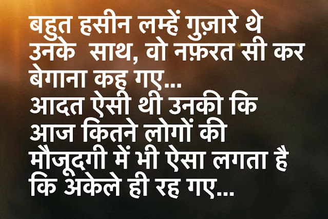hindi sad shayri wallpaper
