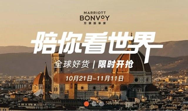 Marriott萬豪~飛豬雙11買買買攻略~758元RMB住兩晚萬豪