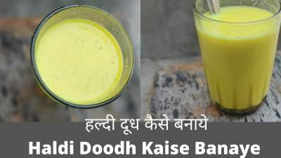 हल्दी दूध कैसे बनाये - How To Make Turmeric Milk In Hindi