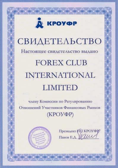 Сертификат форекс клуб 3