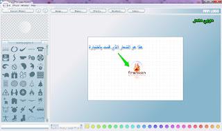 تحميل برنامج free logo