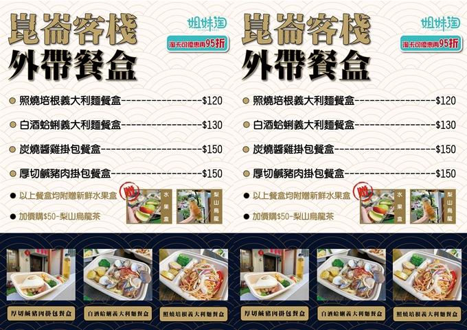 崑崙客棧菜單