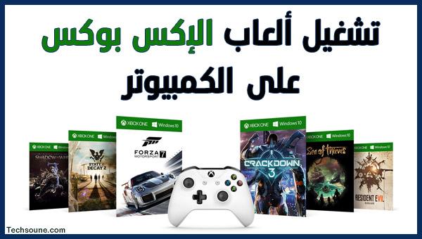 كيفية لعب وتشغيل ألعاب Xbox 360 على الكمبيوتر