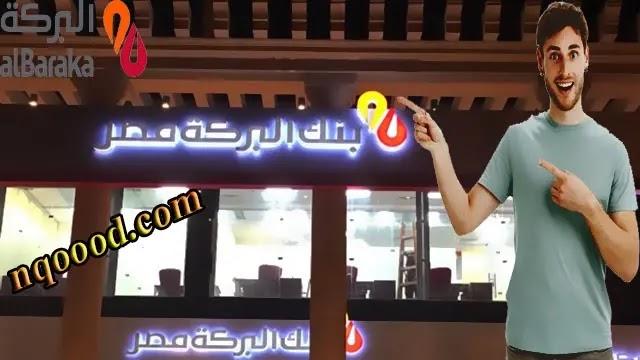شهادات بنك البركة، فوائد بنك البركة مصر، بنك البركة مصر