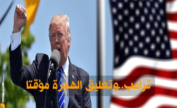 الرئيس الأمريكي ترامب يصرح بأنه يعتزم توقيع أمرا تنفيذيا لتعليق الهجرة مؤقتا