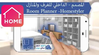 تطبيق room planner مهكر لتصميم الغرف والمنازل للاندرويد،تحميل برنامج مخطط غرفة مهكر