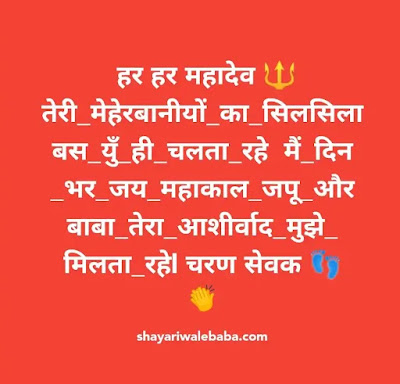 Bholenath status in hindi 2020