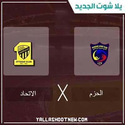 مشاهدة مباراة الاتحاد والحزم بث مباشر اليوم 05-03-2020 في الدوري السعودي
