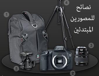 نصائح للمصورين المبتدئين