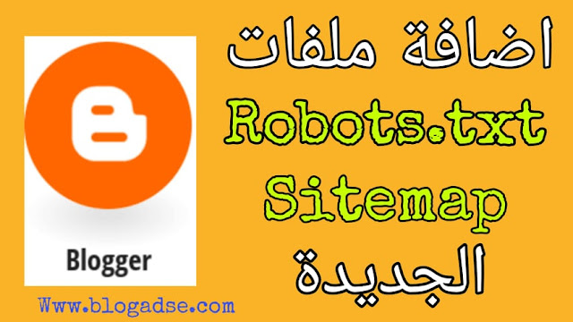 sitemap,ملفات sitemap,sitemap blogger,sitemap بلوجر,إضافة ملف sitemap جديد,xml sitemap,خريطة sitemap,كيفية إضافة xml sitemap,اضافة ملف sitemap وملف robots.txt,sitemap شرح,google sitemap,خريطة الموقع sitemap,إضافة ملفات sitemap و robots txt,انشاء ملف sitemap,ملف robot txt,بلوجر,sitemap for website,ملف sitemap,sitemap شرح عمل robots.txt,ما هو ملف robots.txt,ملف robot txt,ملف robots.txt,اضافة ملف sitemap وملف robots.txt,robots.txt file,كيفية إنشاء ملف robots.txt,robot.txt,ملف robot.txt,robot txt,عمل robot.txt,بلوجر,أين يجب وضع ملف robots.txt,robots.txt ملف شرح,ارشفة المواضيع,روبوت txt,how to create robots.txt file,how to write a robots.txt file