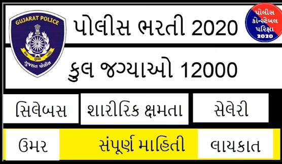 When Constable's exams ever will be? || Police Department in 12000  the empty space || Police Constable's qualification, salary, slabs, physical ability full information about know
