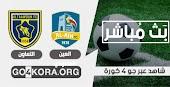 مشاهدة مباراة العين السعودي والتعاون بث مباشر اليوم 26-11-2020 في  السعودي