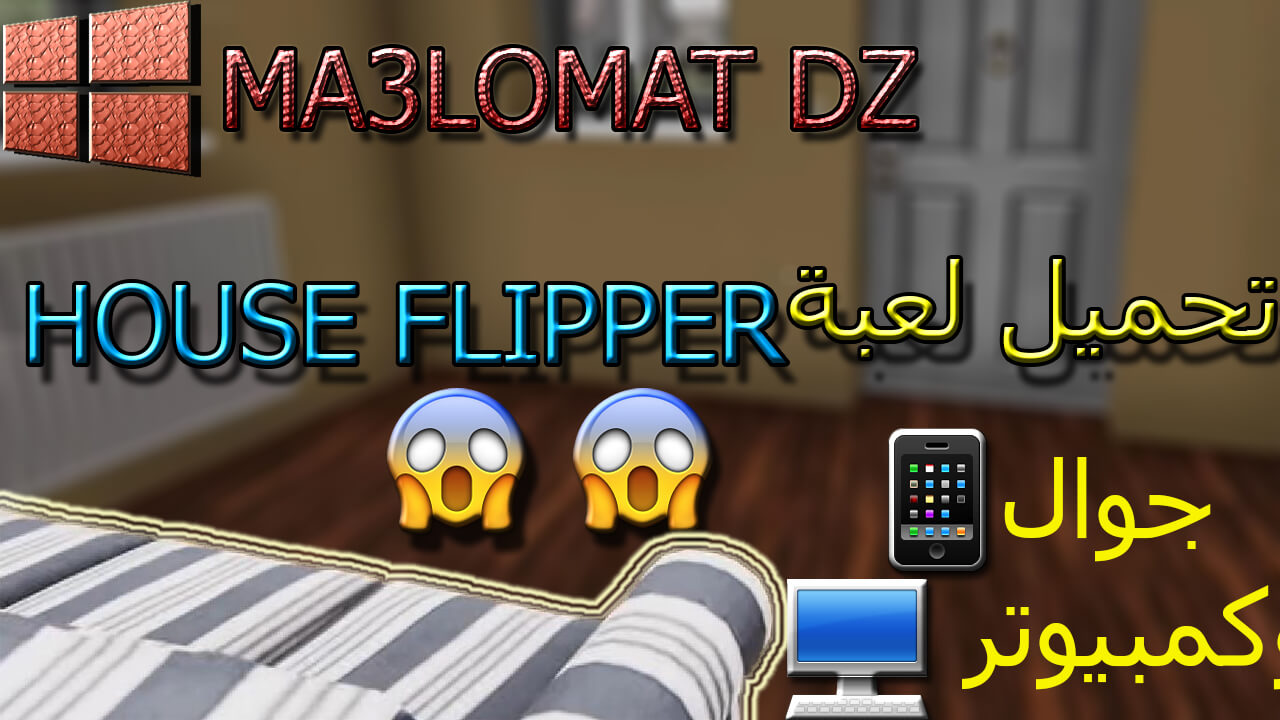 تحميل house flipper