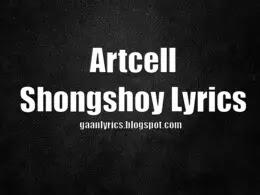 Shongshoy artcell