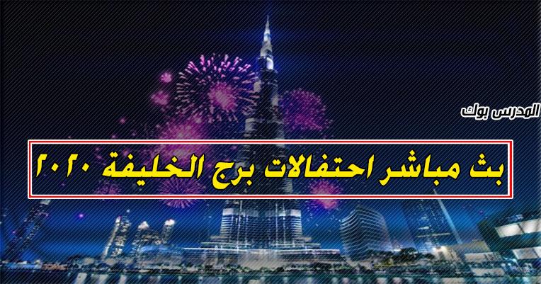 بث مباشر احتفالات برج الخليفة 2020 لرأس السنة الميلادية مشاهدة الالعاب النارية burj khalifa dubai light up