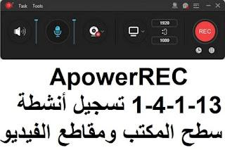 ApowerREC 1-4-1-13 تسجيل أنشطة سطح المكتب ومقاطع الفيديو المباشرة