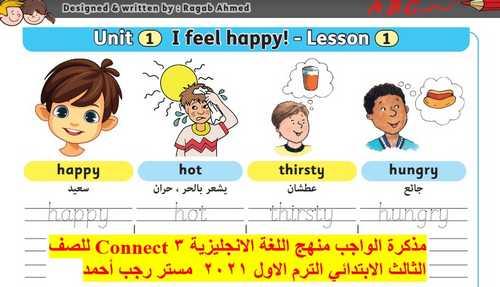 مذكرة الواجب منهج اللغة الانجليزية كونكت 3 للصف الثالث الابتدائي الترم الاول 2021  موقع مدرستى