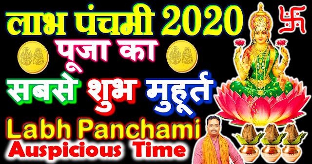 labh panchami puja shubh muhurat