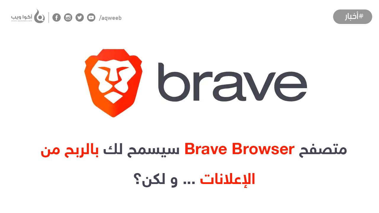 متصفح Brave Browser سيسمح لك بالربح من الإعلانات ... و لكن؟