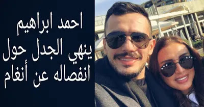 أحمد ابراهيم ينهي الجدال حول انفصاله عن أنغام و يقول